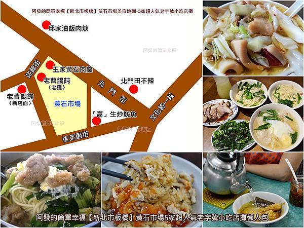 新北市板橋-黃石市場5家超人氣老字號小吃店攤-all.jpg