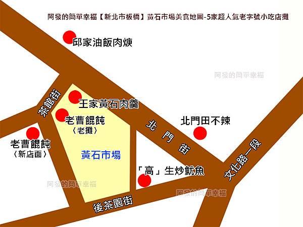 阿發的黃石市場美食地圖.jpg