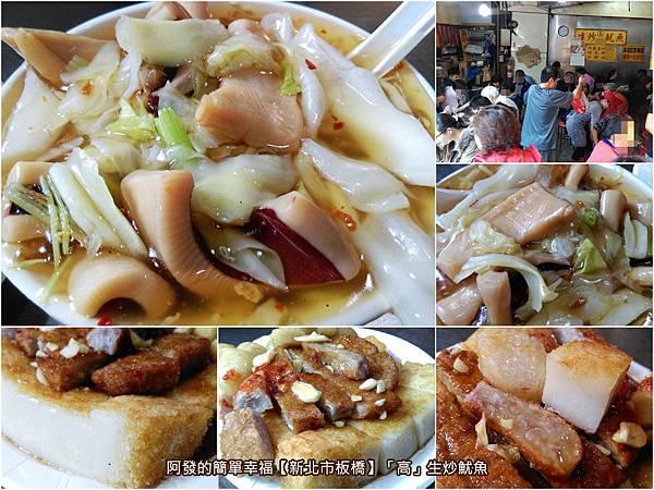 新北市板橋-「高」生炒魷魚-all.jpg