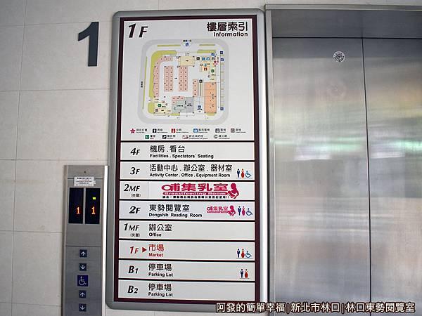 林口東勢閱覽室01-東勢市場1樓電梯.JPG