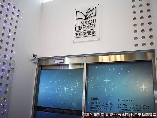 林口東勢閱覽室03-閱覽室入口.JPG