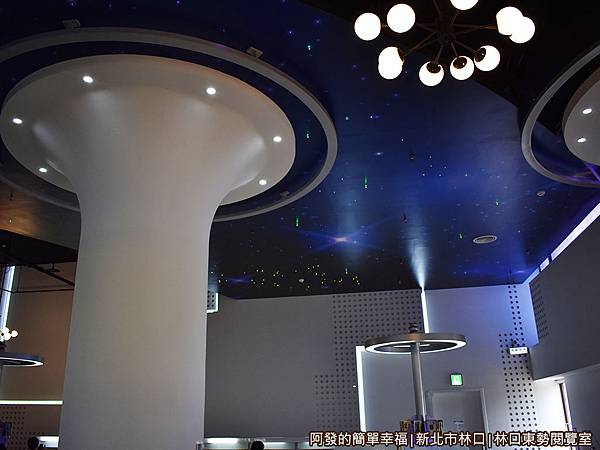 林口東勢閱覽室07-充滿科技與星空感的天花板.JPG