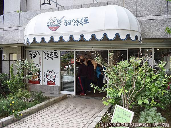 貓八涼麵01-店外觀.JPG