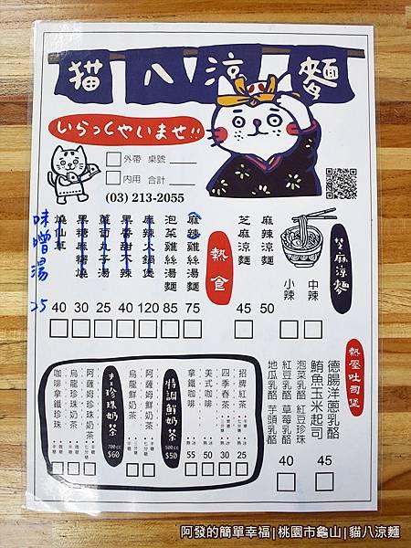貓八涼麵09-點餐單.JPG