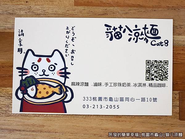 貓八涼麵26-名片.JPG