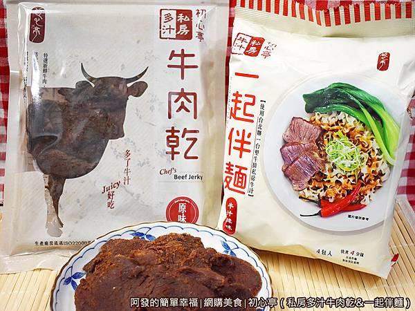 初心亭01-私房多汁牛肉乾與一起伴麵.JPG