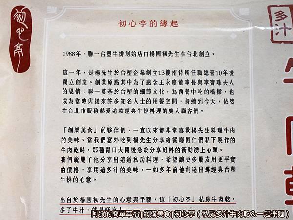 初心亭02-初心亭的源起.JPG