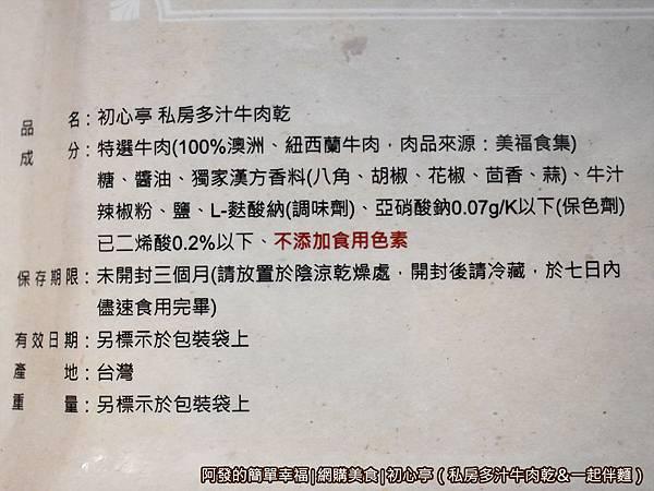 初心亭03-私房多汁牛肉乾成分.JPG