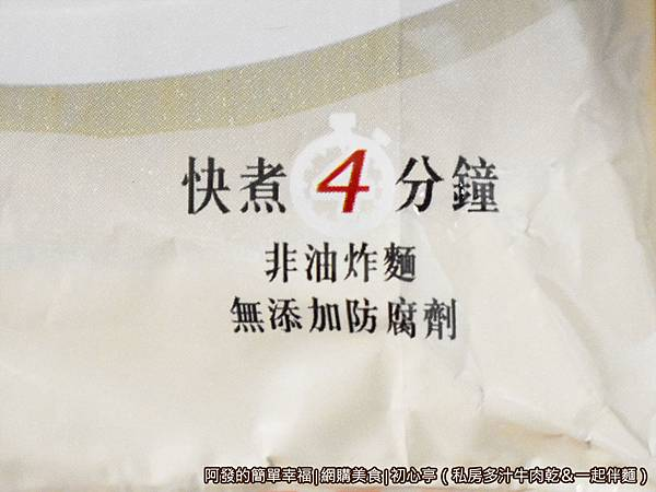 初心亭11-快煮四分鐘.JPG