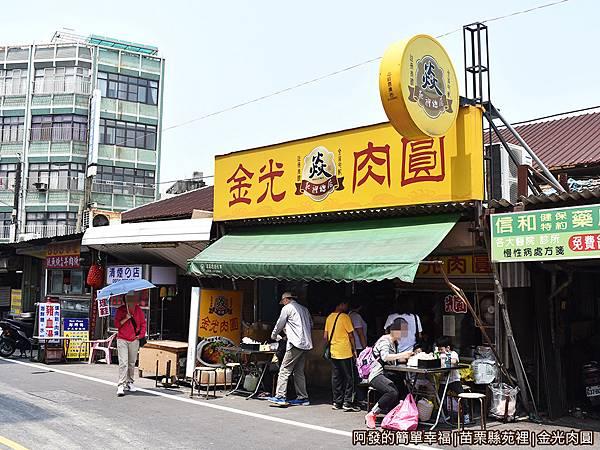 金光肉圓01-店外觀.JPG