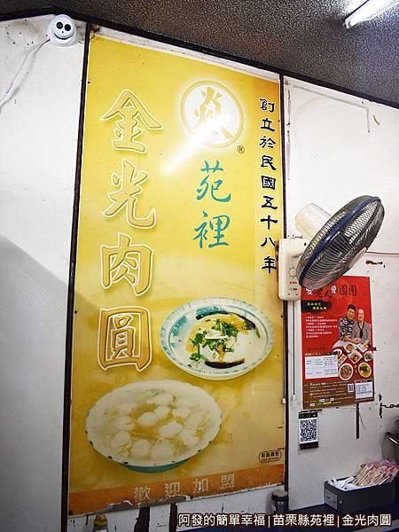 金光肉圓09-創立於民國58年.JPG