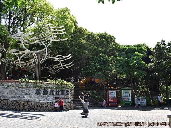 虎頭山公園03-奧爾森林學堂.JPG
