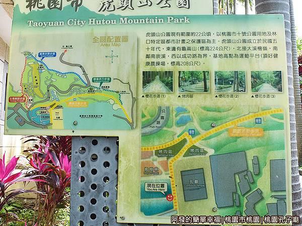 桃園孔子廟17-虎頭山公園導覽圖.JPG