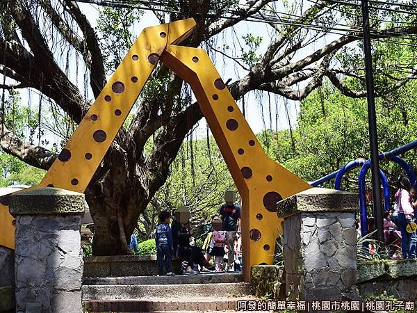 桃園孔子廟18-孔廟旁-長頸鹿造型的公園入口.JPG
