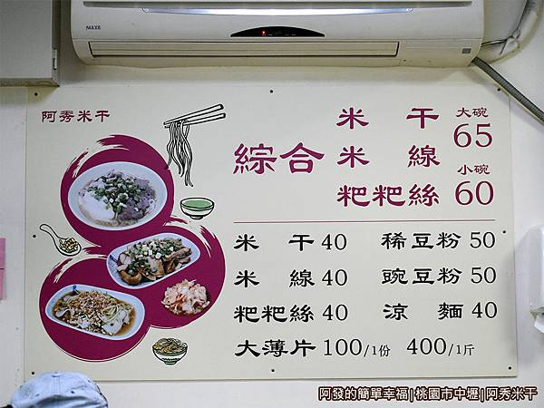 阿秀米干10-價目表.JPG