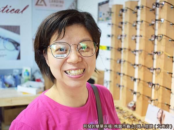 職人眼鏡21-亂入的老婆.JPG