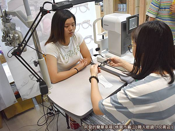 職人眼鏡24-測試有度數鏡片.JPG