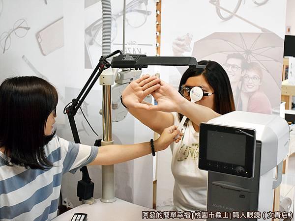職人眼鏡26-檢測的很細心詳細.JPG