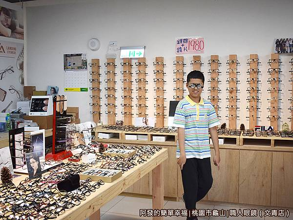 職人眼鏡27-配戴有度數的鏡片試走.JPG