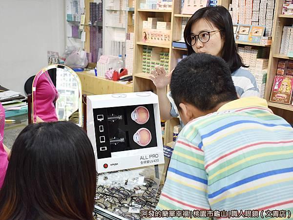 職人眼鏡28-鏡片說明.JPG