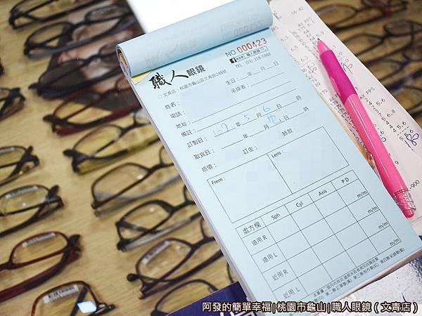 職人眼鏡31-確認單.JPG