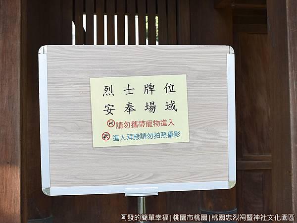 桃園忠烈祠暨神社文化園區32-拜殿內不能攜帶寵物與拍照攝影.JPG