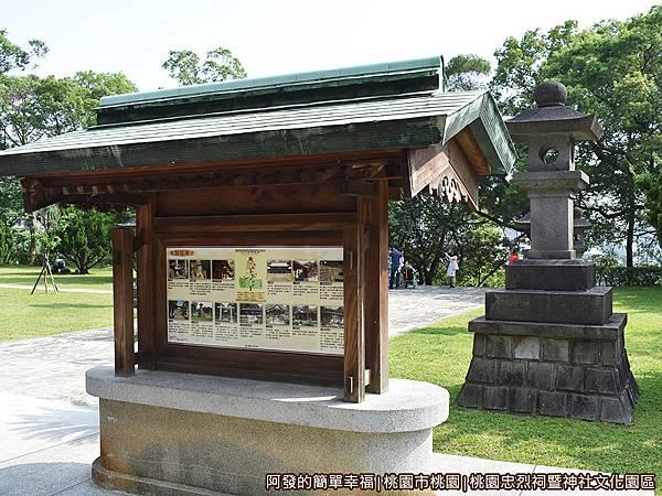 桃園忠烈祠暨神社文化園區07-園區完成紀念碑.JPG