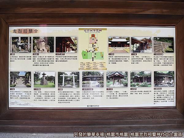 桃園忠烈祠暨神社文化園區08-園區導覽圖.JPG