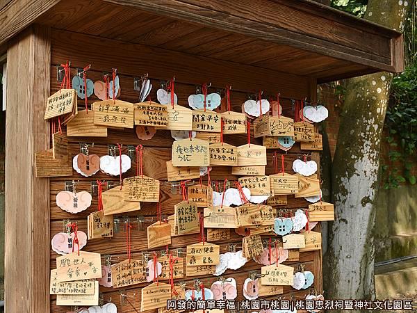桃園忠烈祠暨神社文化園區11-管理員室旁的祈願亭.JPG