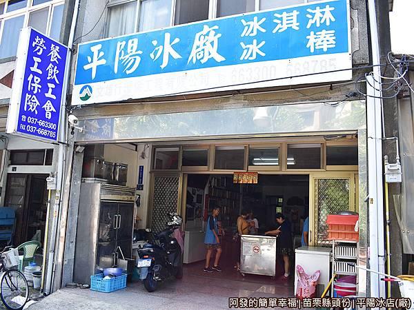 平陽冰店01-店外觀.JPG