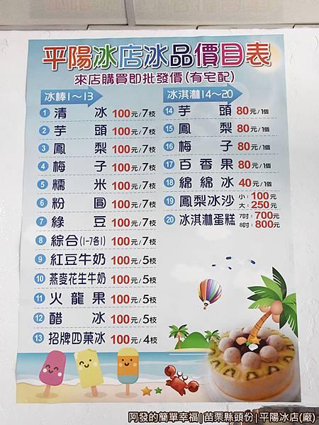 平陽冰店04-價目表.JPG