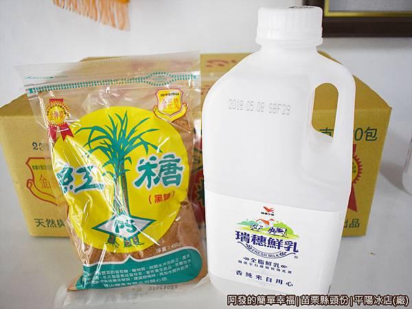 平陽冰店11-自然調味料.JPG
