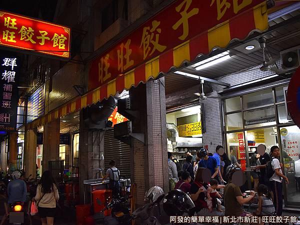 旺旺餃子館01-店外觀.JPG