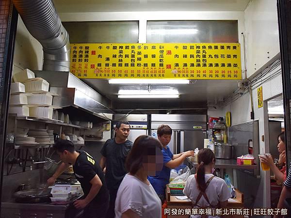 旺旺餃子館02-料理區與外帶.JPG