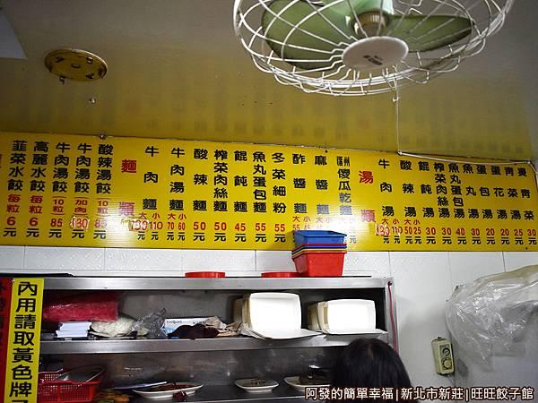 旺旺餃子館05-價目表.JPG