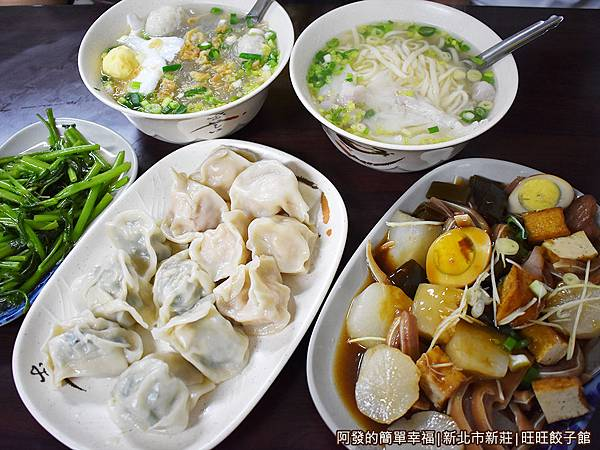 旺旺餃子館07-我們的餐點.JPG