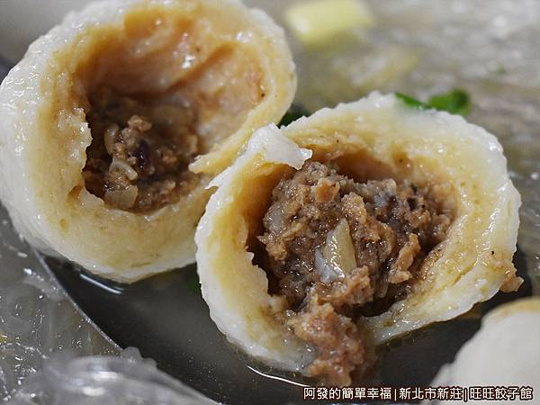 旺旺餃子館17-魚丸.JPG