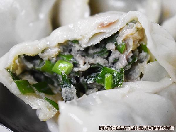 旺旺餃子館21-韭菜水餃剖面.JPG