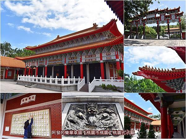 虎頭山公園周邊景點美食07-桃園孔子廟all.jpg
