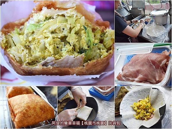 虎頭山公園周邊景點美食11-口袋包all.jpg