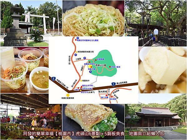 虎頭山公園周邊景點美食all.jpg