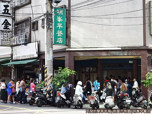 明峯早餐店01-店外觀.JPG