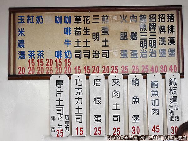 明峯早餐店04-價目表.JPG