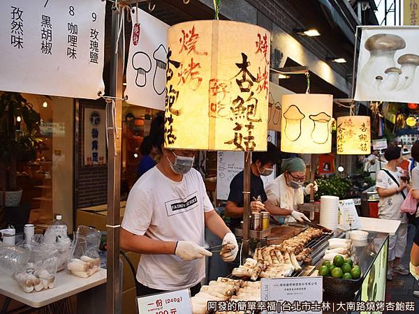 大南路燒烤杏鮑菇04-很有氣氛的攤位.JPG