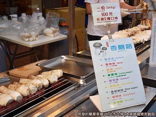 大南路燒烤杏鮑菇05-任選兩種口味.JPG
