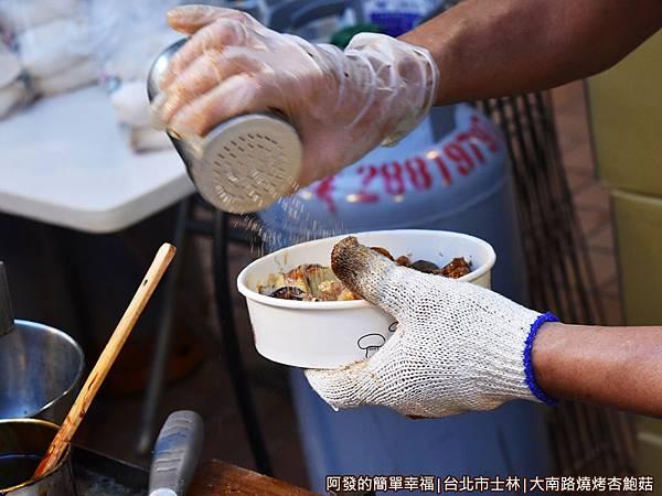大南路燒烤杏鮑菇11-灑上客人挑選的口味.JPG