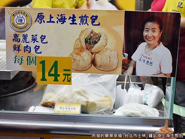 鍾記原上海生煎包04-每個14元.JPG