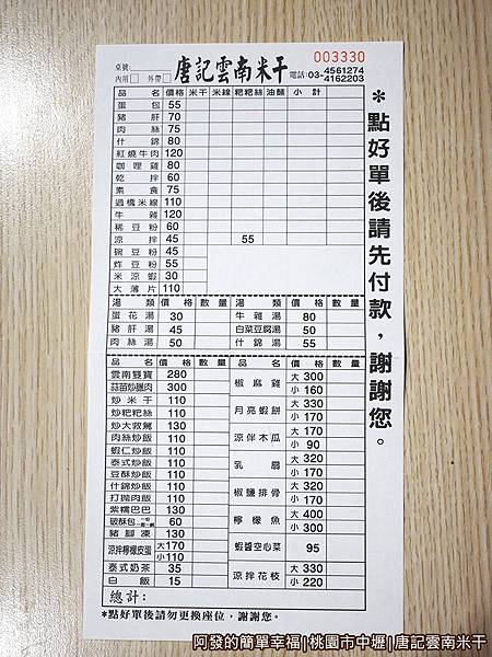 唐記米干05-點餐單.JPG