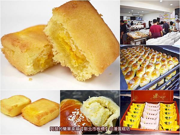 小潘蛋糕坊-all.jpg