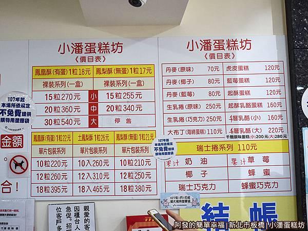 小潘蛋糕坊10-價目表.JPG